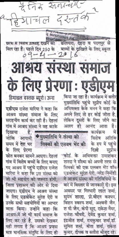 Dainik Samachar - Himachal Dastak 09 April 2016