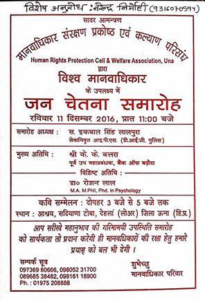 ashhraya-annualday2016invitation